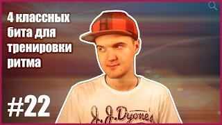 [#22] 4 классных бита для тренировки ритма | Beatbox Tutorial