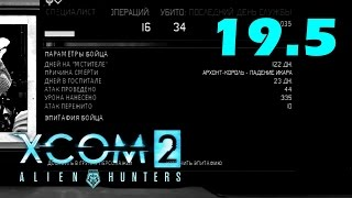 xCOM 2: Охотники за пришельцами #19.5 - Серия, которой нет Alien Hunters DLC