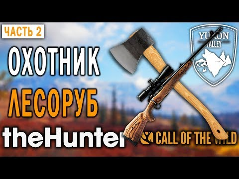 theHunter Call of the Wild #2 🐺 - Охотник-Лесоруб - Долина Юкона, Аляска
