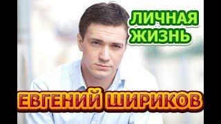 Евгений Шириков - биография, личная жизнь, жена, дети. Актер сериала Тайны госпожи Кирсановой
