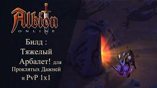 Albion online : Тяжелый Арбалет Билд для Проклятых Данжей и PvP 1x1!