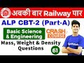 9:00 AM - RRB ALP CBT-2 2018   Basic Science and Engg by Neeraj Sir   Mass, Weight & Density Ques.