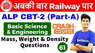 9:00 AM - RRB ALP CBT-2 2018 | Basic Science and Engg by Neeraj Sir | Mass, Weight & Density Ques.