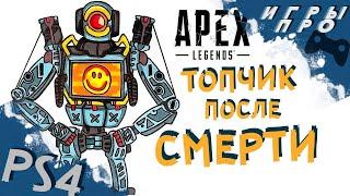 Топ 1 после смерти | Патваиндер в деле | Apex Legends
