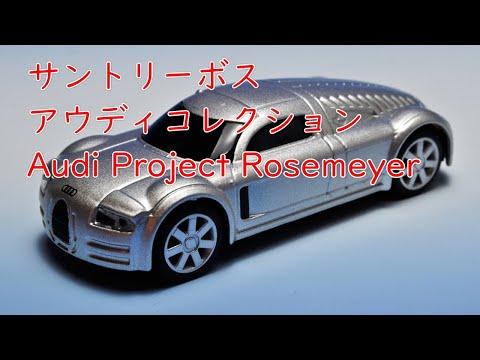 【ミニカーコレクション】Audi Project Rosemeyer