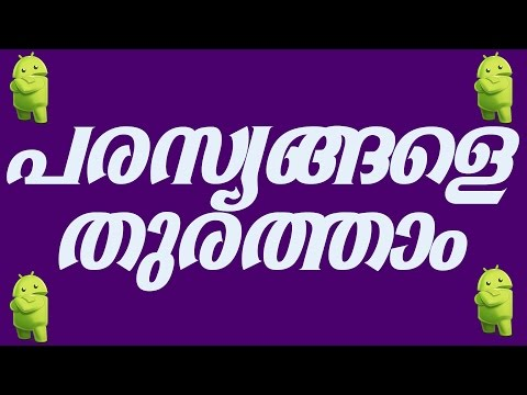How To Remove Popup Ads / Ads From Android Mobile   100% Free   MALAYALAM   NIKHIL KANNANCHERY