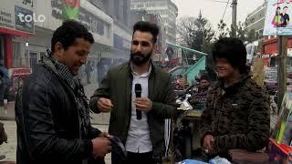 بامداد خوش - خیابان - دیدار سمیر صدیقی از دست فروشی های در شهر کابل