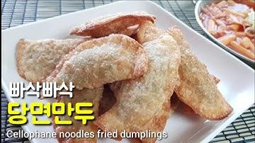 당면만 넣었을뿐인데~ 간단하고 정말 맛있어요 Cellophane noodles fried dumplings