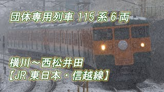 【JR東日本・信越線】横川~西松井田 団体専用列車 115系6両(2018-03-21撮影)[HD]