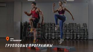 Групповые тренировки в Orange Fitness в клубе на Стахановской