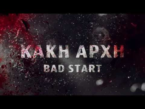 Random Movie Pick - Bad Start - Κακή Αρχή || Title Teaser YouTube Trailer