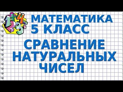 СРАВНЕНИЕ НАТУРАЛЬНЫХ ЧИСЕЛ. Видеоурок | МАТЕМАТИКА 5 класс