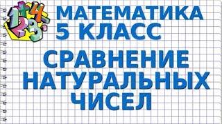 СРАВНЕНИЕ НАТУРАЛЬНЫХ ЧИСЕЛ. Видеоурок   МАТЕМАТИКА 5 класс