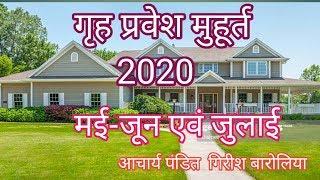 Griha Pravesh Muhurt 2020 May ,June,& July Month .Astrologer Acharya Pt.G.K,Baroliya