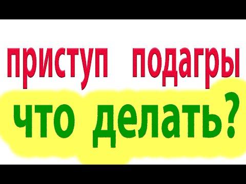 Как лечить подагру. Приступ подагры. Что делать?#малиновский