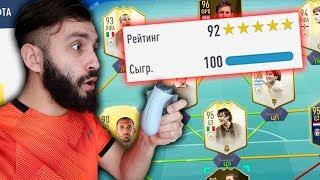 СОБРАЛ ДРАФТ 192 В FIFA 19!