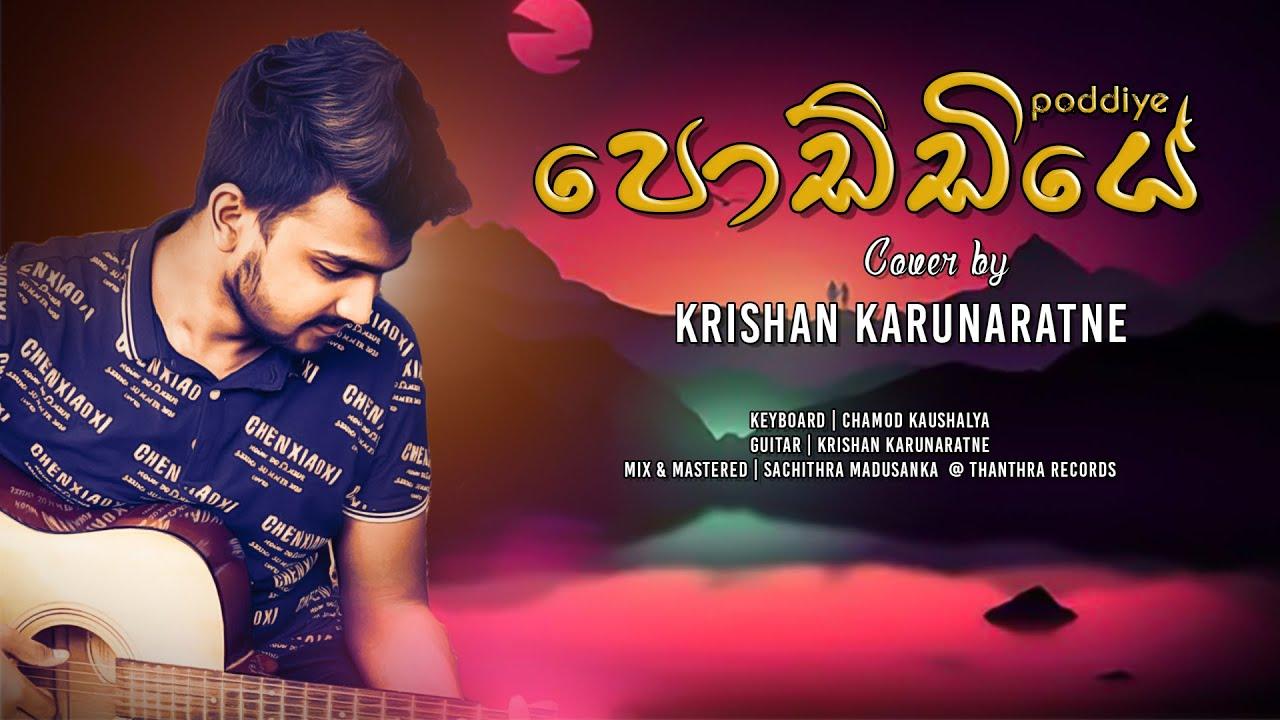 Poddiye (පොඩ්ඩියේ) Cover by Krishan Karunarathna Chords