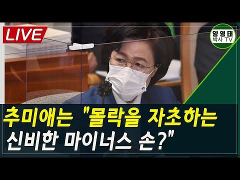 법무연수원에 특별한화환! '영웅 윤석열' '망나니 추미애' 쓰여진.... - YouTube