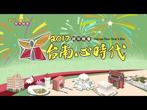 2017 台南跨年晚會