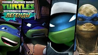 Черепашки-Ниндзя: Легенды ALL LEO VS BOSSES (TMNT Legends NEW UPDATE IOS Gameplay 2016)