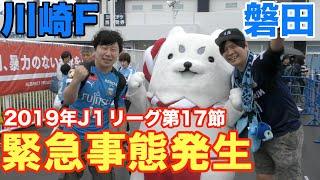 【緊急事態】J1第17節 ジュビロ磐田 vs 川崎フロンターレ 20190630