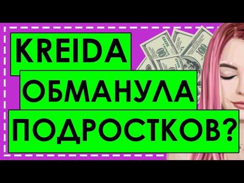 """Чек лист блогера Kreida """"92 способа заработать летом"""". Отзывы. Работа с L'OREAL , Red Bull и ELSEVE"""