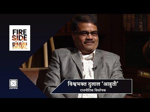 Bishwo Bhakta Dulal 'Aahuti' (Political Analyst) - Fireside   16 December 2019