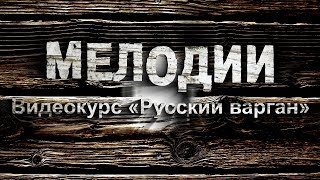 "Урок варгана 1 ""Мелодия на 1 ноте"" . Видеокурс ""Русский варган. Мелодии"""""