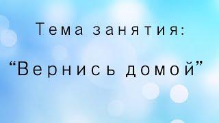 """Воскресная школа 13 июня 2021 года. Тема занятия """"Вернись домой"""" Церковь ЕХБ """"Преображение"""" г.Сарань"""
