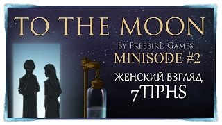 To The Moon DLC – Holiday Special #2 – #ТеорияНила