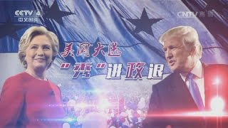 How China Is Covering The U.S. Election