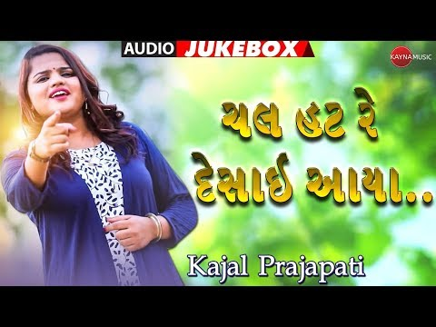 Chal Hat Re Desai Aaya | Kajal Prajapati | Lattest Gujarati Super Hit Song 2017 |