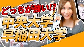 【巨人に入りたいなら〇〇へ行け!?】早稲田大学と中央大学でベストオーダー組んでみました!