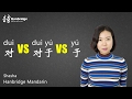 Learn Chinese HSK Grammar – Difference Between                and