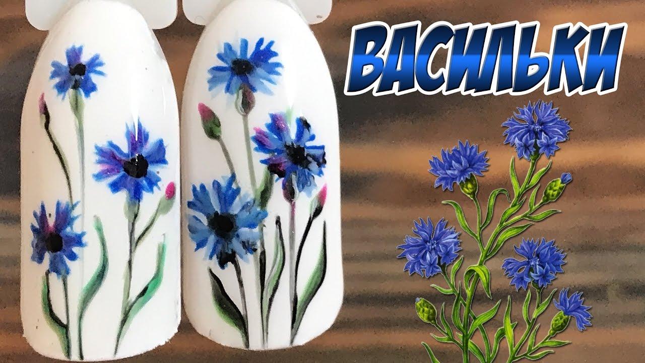 Дизайн ногтей с васильками фото