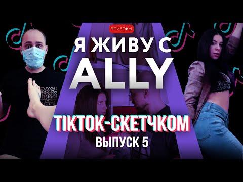 Я ЖИВУ С ALLY | выпуск 5 | TikTok скетчком с Ангелиной Дорошенковой