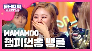 Video (Showchampion EP.177) 177th Champion Song 'MAMAMOO - You're the best' download MP3, 3GP, MP4, WEBM, AVI, FLV Agustus 2018