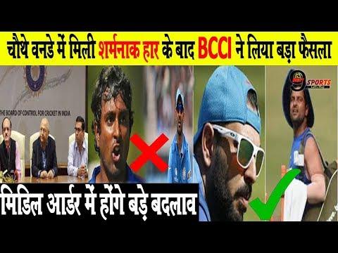 INDvsNZ:चौथे वनडे में मिली शर्मनाक हार के बाद BCCI ने लिया बड़ा फैसला,मिडिल आर्डर में होंगे बड़े बदलाव