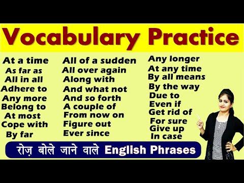 Vocabulary Practice | रोज़ बोले जाने वाले English Words | Spoken English 2020