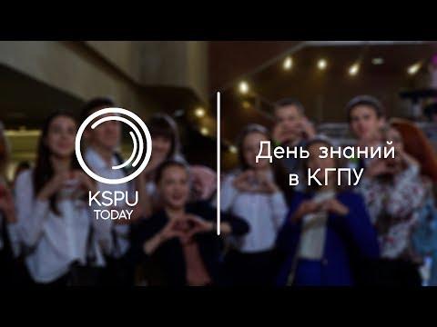 День знаний 2018 в КГПУ им. В.П. Астафьева | KSPU TODAY