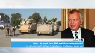 ما مغزى إجراء مناورات عسكرية مشتركة بين مصر وروسيا الآن؟
