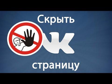 Моя страница вконтакте: как скрыть страницу в вк