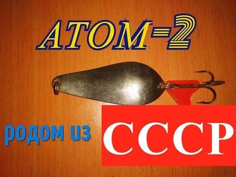 Колеблющаяся блесна Атом 2. Лучшая колеблющаяся блесна из СССР