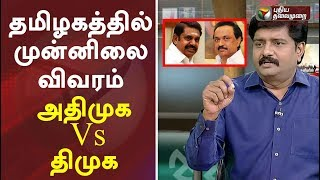 2019 மக்களவை தேர்தல் முடிவுகள்: தமிழகத்தில் முன்னிலை விவரம் | அதிமுக Vs திமுக | DMK Vs ADMK
