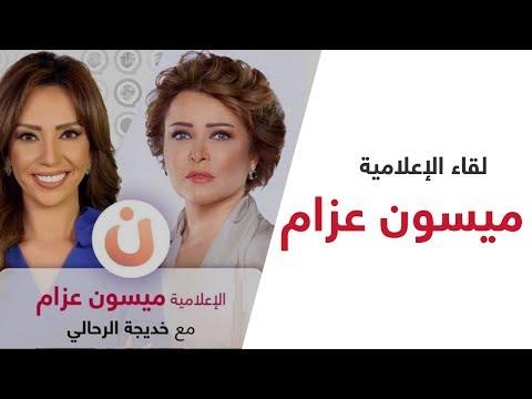 الإعلامية ميسون عزام تعلّق على آخر المستجدات والآخبار| نون  - نشر قبل 33 دقيقة