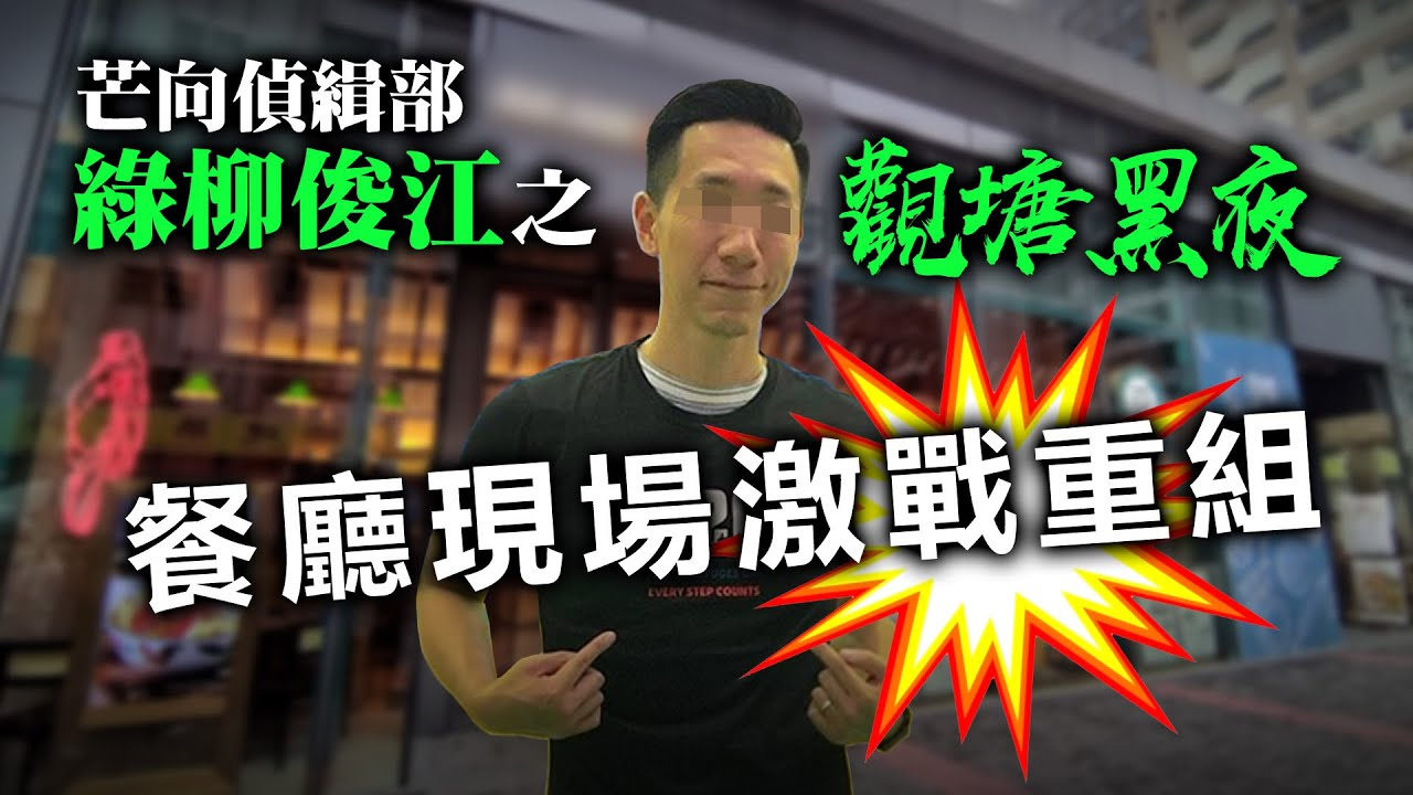 20200918B 【芒向偵緝部】綠柳俊江觀塘黑夜 餐廳現場激戰重組|正向分析