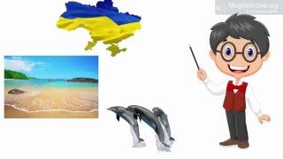 Урок 56  Природознавство 1 клас. Які моря є в Україні?