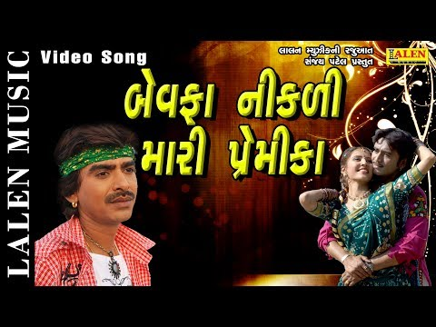 BEWAFA NIKDI MARI PREMIKA | RAJDEEP BAROT | LATEST GUJARATI SONG | LALEN MUSIC