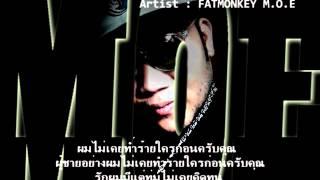 FATMONKEY M.O.E  - ไม่ทำร้ายใครก่อน [Official Song]