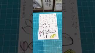 熊本 仏壇店 南区 奥古閑町 おくやみ  絵手紙